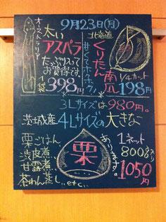 船橋 東武 青果 八百屋 野菜 フルーツ お買い得 おすすめ
