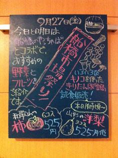 船橋 東武百貨店 八百屋 野菜 フルーツ おすすめ お買い得