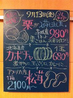 船橋 東武 青果 野菜 フルーツ お買い得 おすすめ