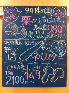 船橋 東武 青果 野菜 フルーツ 果物 お買い得 おすすめ