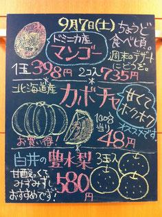 船橋 東武 青果 野菜 フルーツ おすすめ お買い得