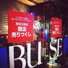 WELLNESS KAJO 西武沼津店閉店時