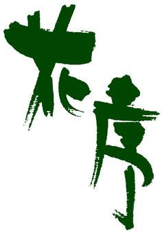 ウェルネス花序 漢字のロゴ