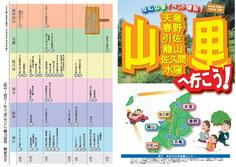 山里イベントカレンダー