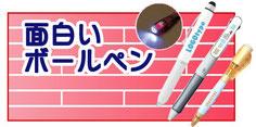 面白いボールペン各種ご紹介はコチラ
