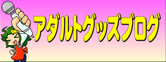 ↑アダルトグッズ紹介ブログ↑