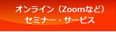 オンライン(Zoom)セミナー・サービス