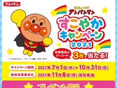 【フジパン】それいけ!アンパンマン すこやかキャンペーン2021