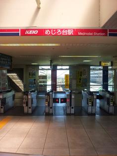京王線めじろ台駅