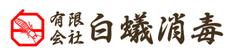 東久留米で半世紀シロアリ駆除心配ご無用ローコスト安心安全リスク回避害虫害獣駆除の有限会社白蟻消毒社ロゴ画像