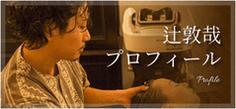 辻敦哉Profile