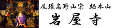 霊亀元年(715)開創の古刹。尾張高野山宗、総本山 岩屋寺。愛知県南知多町にある知多四国八十八ヶ所霊場の札所です。