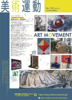 美術運動144  定価:700円