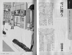 雪に舞う(山本幸久著)光文社小説宝石2013年4月号掲載