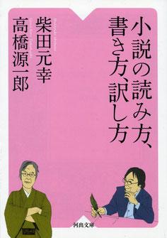 「小説の読み方、書き方、訳し方」(柴田元幸、高橋源一郎共著 河出書房新社刊)