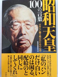 宝島社「昭和天皇 100の言葉」
