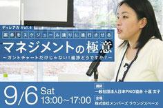 日本PMO協会,NPMO,ディレアカ