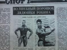 Московский Комсомолец 1993 г. Чемпионат России NABBA.