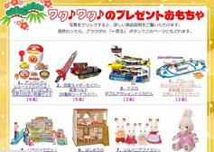 おもちゃ懸賞-おもちぇネットウインタープレゼント
