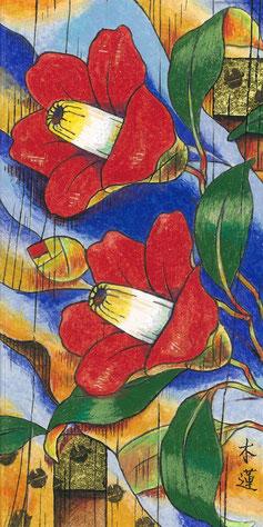 「見沼の朝 冬、椿」日本画 200x100mm