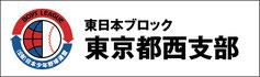 東日本ブロック 東京都西支部