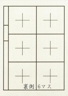 下敷き6字罫線入り 材質ラシャ