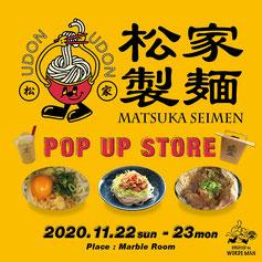 松家製麺, 児島, うどん