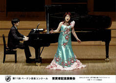 第11回ベーテン受賞者記念演奏会-1