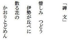 岩国空襲の慰霊碑 - 【岩国 原爆...