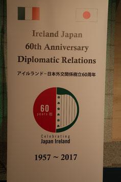 今年は日本とアイルランドが国交を樹立して60周年にあたる記念すべき年です