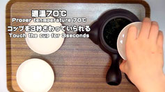 Organic tea in Kawane (Shizuoka prefecture) Taruwaki-en Brew so that the taste of tea will be constant