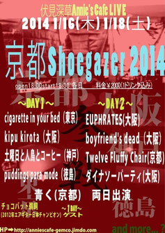 京都shoegazer 2014