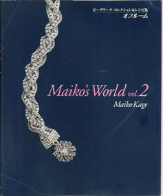 Maiko's World vol2