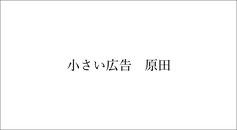 小さい広告 原田ウェブサイト