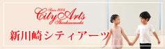 新川崎シティアーツ JR南武線鹿島田駅前・JR横須賀線新川崎駅より徒歩5分