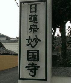 門柱の看板