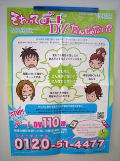 かながわ女性センター デートDV110番