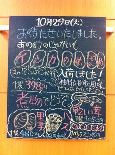 船橋 東武 八百屋 野菜 フルーツ 果物 おすすめ お買い得