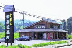 周辺観光 上川物産直売所