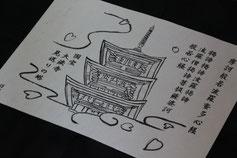 大法寺 梵字御朱印 普賢菩薩