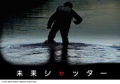 映画「未来シャッター」フリーバナー3