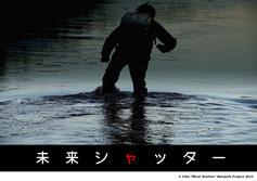 映画「未来シャッター」フリーバナー2