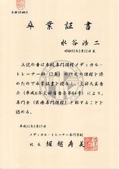 メディカル・トレーナー専門学校 卒業証書