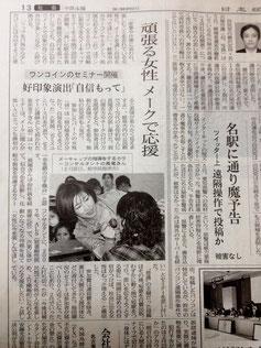 2013.3.5 日本経済新聞 夕刊