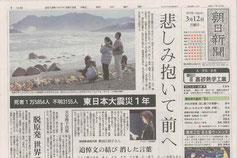 朝日新聞デジタルのウェブサイト