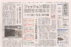 繊研新聞のウェブサイト