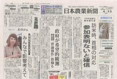 日本農業新聞のウェブサイト