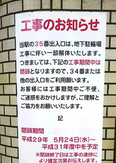大通駅35番出口閉鎖