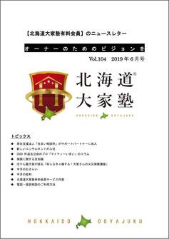 北海道大家塾有料会員のニュースレター 2019年6月号