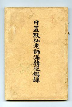 日置黙仙老師満韓巡錫録(東川寺蔵書)